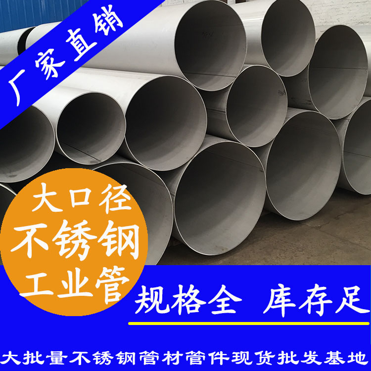 <strong>304厚壁不锈钢工业管</strong>